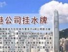 香港公司优惠注册恒生开户