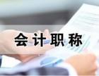 郑州市二七区有没有零基础学会计的
