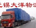 无锡到全国货运物流 轿车托运行李搬家电瓶车指定运