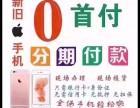 上海苹果7分期付款怎么办理是怎么回事
