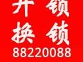 石家庄新华区开锁公司电话