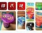 常品酸梅汤常品塑料口杯酸梅汤厂家招商