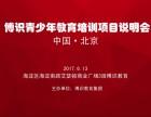 清华少儿英语系列课程加盟北京招商洽谈会
