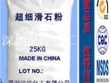 厂家生产超细滑石粉 3000目5000目数橡塑油墨材料专用
