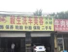 ZZ顺义周边汽车洗车店转让