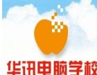 秦皇岛电脑维修网页设计培训