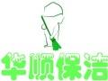 十年传承,十年用心,专业承接各类保洁绿化业务。