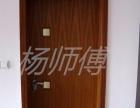 维修木门 套装门 厨卫门 玻璃门 塑钢门 铝合金门