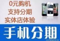 青岛实体店手机分期地址在哪,手机分期可以分多久?
