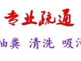 青山区红钢城管道下水道疏通师傅电话 疏通收费100起步