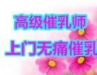增城荔城专业催乳,开奶,产后缺乳,涨奶硬块,乳腺炎等