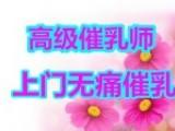 广州客村通乳师,苏老师,全广州上门催乳通乳,统一收费