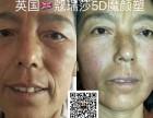 七台河蔻瑞莎5D面部微雕祛斑产品代理多少钱