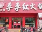 南昌季季红火锅可以加盟吗 开店要投资多少钱