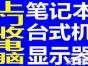 宜兴学校电脑回收宜兴企业工厂淘汰电脑回收宜兴公司二手电脑回收