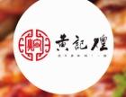 黄记煌三汁焖锅加盟费用/项目优势