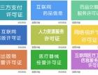 江苏ICP代办找南京本地服务商贵研科技100%通过率下证更快