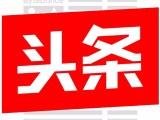 今日头条保定分公司,手机APP推广宣传