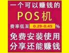 银闪付POS机免费办理 费率0.38%+3秒到 全国可用