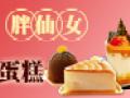 胖仙女蛋糕加盟