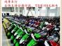 实体店长期低价出售全新·二手电动车可批发零售,支持分期付款,大量