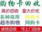 郑州回收大商购物卡 郑州回收丹尼斯购物卡,郑州回收石化加油卡