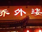 北京乔外婆麻辣香锅加盟