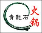 台湾石头火锅 诚邀加盟