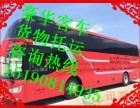 台州到株洲的客车乘车指南(15190814935)豪华大巴+