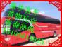 从永康到大连的客车(快捷大巴车)在哪买票?多少钱?(直达)