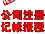 鄭州代理記賬 營業執照代理 注冊公司