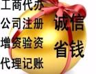 广州公司注册,代理记账,一站式服务