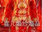 【喜儿】龙凤褂秀禾服大型租售中心