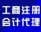 无地址工商注册代理/0元深圳公司注册/ 1000元起注销公司