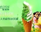 冰淇淋免费加盟店 雪蒂斯冰淇淋 加盟冰淇淋店最好选择