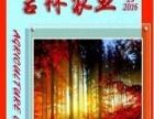 中南期刊--吉林农业2016在线征稿