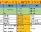 绵阳中公 公务员考前封闭预测班,4月15日开始冲刺
