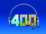 400电话申请办理哈尔滨企业必备400电话