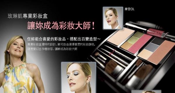 玫琳凯 化妆品6折处理(有效期2018年)