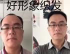 深圳男士织发补发假发