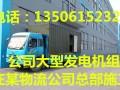 大型发电机出租 供应静音发电机 租赁发电机 求租发电机发电车