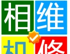 邯郸星海相机维修中心是一家专业数码影像产品维修中心