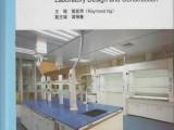 2016實驗室設計策劃專用書籍 實驗室設計與建設指南