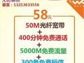 洛阳联通宽带员工优惠活动,50M光宽带每月仅需58元