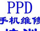PPD手机维修职业技能培训学校,火热招生
