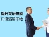 长春哪家可以学习商务英语