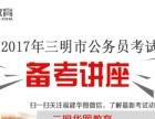 2017年三明市公务员考试备考巡回讲座