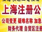 上海公司快速注册、变更、疑难处理!