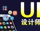 上海UI交互设计培训中心,闸北ui全能培训推荐就业