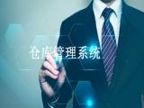 仓储管理软件深圳巨沃科技 领先的仓储软件供应商